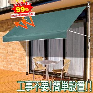 工事不要の簡単設置!オシャレなカフェに大変身!!新型 オーニング&スクリーン 2mタイプ