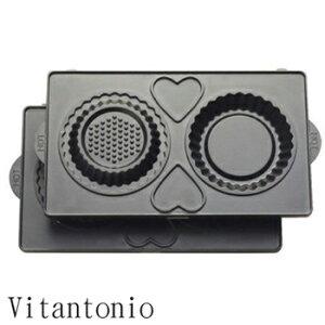 小さいタルト型とハートのクッキーが一度に作れます♪ビタントニオ タルトレットプレート 2枚組