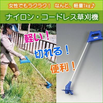 ◇便利で◇軽くて◇よく切れるナイロン・コードレス草刈機