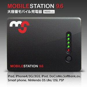 大容量9600mAhのモバイル充電器!Mobilestation 9.6 モバイルステーション 9.6 【送料無料】