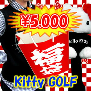【期間限定・数量限定】2011年 ハローキティ ゴルフグッズ福袋