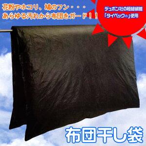花粉やホコリ、鳥のフン。あらゆる汚れから布団をガード!花粉防止 布団干し袋