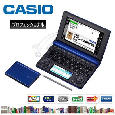 カシオ正規流通品/研究・翻訳、専門学習などに活用したい方に。CASIO 電子辞書 生活・ビジネス ...