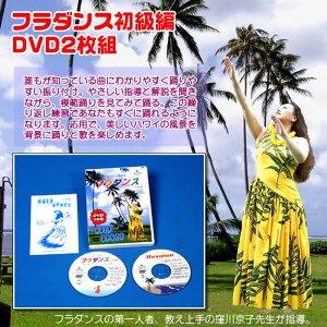 初めての方でも踊れるようになると大好評のフラダンス初級編!!フラダンス初級編 DVD2枚組
