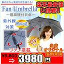 テレビしゃべくり007で放映!!北川景子さん絶賛!晴雨兼用☆99%UVカット扇風機日傘
