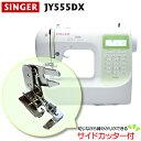 文字縫い機能付 シンガーコンピュータミシン(ひらがな・数字・アルファベット・漢字) JY555DX  ...