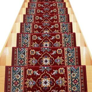 ベルギー製高級階段マット 13枚組 22cm×66cm 700円/1枚 でバラ追加OK!! 階…