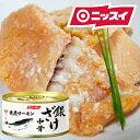 ニッスイ 銀鮭中骨水煮 12缶セット 日本水産 国産 銀鮭 境港サーモン 缶詰