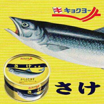 キョクヨー さけ水煮缶 24缶セット 極洋 鮭 からふとます 缶詰