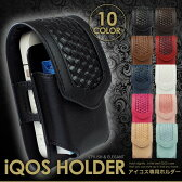 iQOS アイコス専用 ホルダー イントレチャート風ケース 10色 アイコスケース