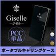 電子タバコ ジゼル Giselle PCC (単品) ポータブルケース 充電用 キャリングケース ※アップグレード版対応