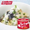 SABA さば (味付け) 24缶セット ニッスイ 日本産 鯖缶 サバ 味付 スルッとふた 缶詰