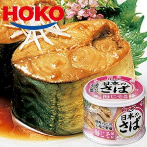 日本のさば 梅じそ風味 12缶 HOKO 宝幸 鯖缶 さば サバ 梅紫蘇 缶詰