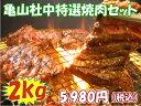 亀山社中の焼肉.セット
