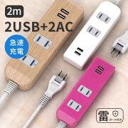 USBコンセントOAタップスマートIC搭載急速充電2.4A出力対応AC2個口USBポート×21M/2M延長コードUSB電源タップテーブルタップPSE認証済