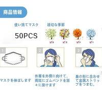 マスク50枚使い捨てマスク3層構造maskますくフェイスマスクウイルス飛沫対策PM2.5対応ふつうサイズ不織布マスク99%カット花粉症対策風邪予防大人防護花粉防塵50枚入男女兼用ホワイト