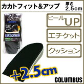 �����ȥե��åȡ����åס�+2.5cm��