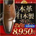 【本革・日本製】ビジネスシューズ 2足セット 送料無料 20...