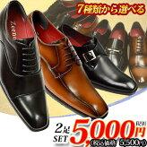 ビジネスシューズ選べる2足セット靴メンズ紳士靴フォーマルメンズシューズ紐靴革靴ストレートチップ