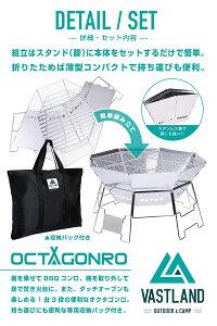 オクタゴンロ