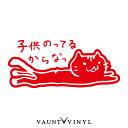 ゆるすぎ♪ 子供のってるからなっ カッティングステッカー baby in car ステッカー ベビーインカー / 猫 雑貨 ネコ 柄 cat cats ペット ゆるキャラ 車 ステッカー シール デカール / スーツケース アメリカンショートヘア 肉球 / 10P05Aug17
