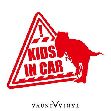 恐竜 Kids in car ステッカー カッティング ステッカー 車 シール フィルム 転写 ウインドウ スーツケース in car ベイビー イン カー ベビー キッズ ティラノサウルス 怪獣 アルファード ジムニー ハスラー デリカ D5 / 10P05Aug17