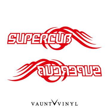 SUPERCUB スーパーカブ カッティング ステッカー 左右セット バイク ステッカーボム ステッカー デカール シール カスタム / ヘルメット サイドバッグ リアボックス / ウイング 羽 翼 風 / スーパーカブ50 スーパーカブ110 honda ホンダ / 10P05Aug17