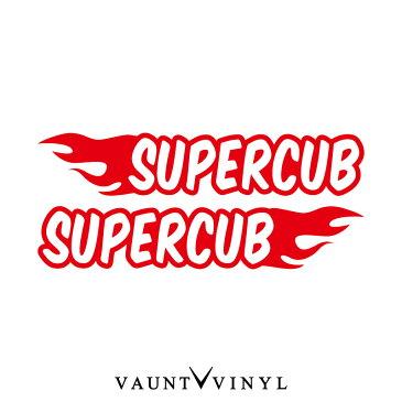フレイム スーパーカブ カッティング ステッカー 左右セット スーパーカブ スーパーカブ50 スーパーカブ110 honda ホンダ / バイク ステッカーボム ステッカー デカール シール カスタム / ヘルメット サイドバッグ リアボックス