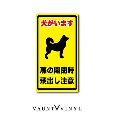 犬がいます飛び出し注意シールステッカー猫ネコねこcat犬イヌいぬペット玄関ポスト表札案内表示防水防水シールセキュリティセキュリティー防犯