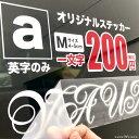 一文字からステッカー作成 オリジナル ステッカー Mサイズ(縦...