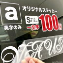 一文字からステッカー作成 オリジナル ステッカー Sサイズ(縦...