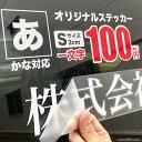 一文字からステッカー作成 日本語 オリジナル ステッカー Sサ...