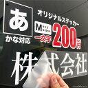 一文字からステッカー作成 日本語 オリジナル ステッカー Mサ...