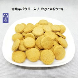 ヴィーガン&グルテンフリー赤菊芋米粉クッキー和風単品1袋5個ビーガンダイエット