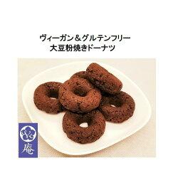 ヴィーガン&グルテンフリーVe庵大豆粉焼きドーナツ小麦粉不使用白砂糖不使用美腸美肌免疫力ブラックココアチアシード6個セット