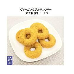 ヴィーガン&グルテンフリーVe庵大豆粉焼きドーナツ小麦粉不使用白砂糖不使用美腸美肌免疫力国産きな粉和風6個セット
