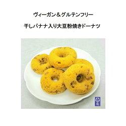 ヴィーガン&グルテンフリーVe庵大豆粉焼きドーナツ小麦粉不使用白砂糖不使用美腸美肌免疫力干しバナナ朝食おやつ6個セット