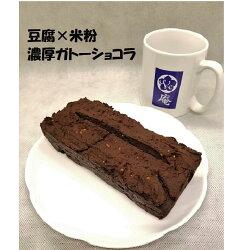 ヴィーガングルテンフリーVe庵豆腐と米粉の焼き菓子ガトーショコラ