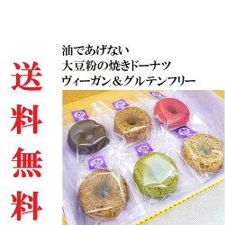 【送料無料・数量限定】ヴィーガン&グルテンフリー大豆粉焼きドーナツコンパクト便6個セットVe庵お試し
