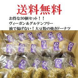 【送料無料】ヴィーガン&グルテンフリーVe庵大豆粉焼きドーナツ小麦粉不使用白砂糖不使用美腸美肌免疫力お買い得18個セット