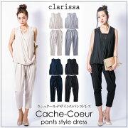 【clarissa】カシュクールデザインのパンツドレス