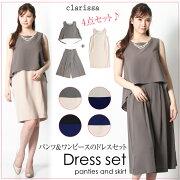 【clarissa】パンツ&ワンピースの4点ドレスセット
