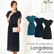 【clarissa】クリスタルプリーツのロングドレス