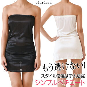 【clarissa】透け予防シンプルペチコート