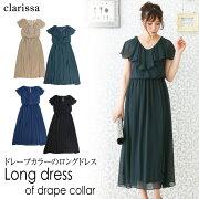 【clarissa】フレアロングドレス