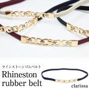【clarissa】ラインストーンゴムベルト