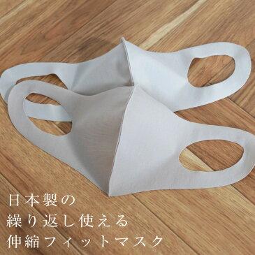 即納 在庫あり フィットマスク マスク 2枚セット 洗えるマスク 日本製 大人 おしゃれ 洗える 大人用 男性用 女性用 ユニセックス 繰り返し 使える レディース メンズ 国産 ポリウレタン 立体 立体マスク 軽量 痛くない 伸縮性あり ベージュ 夏 夏用 涼しい 接触冷感