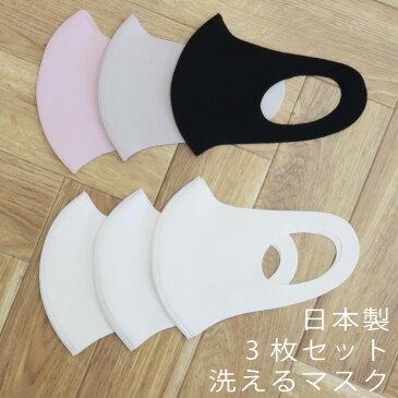 フィットマスク マスク 3枚セット 洗えるマスク 日本製 大人 おしゃれ 洗える 大人用 男性用 女性用 ユニセックス 繰り返し 使える レディース メンズ 国産 ポリウレタン 立体 立体マスク 軽量 痛くない 伸縮性あり ホワイト ピンク グレー ブラック 白 黒 夏 夏用 涼しい