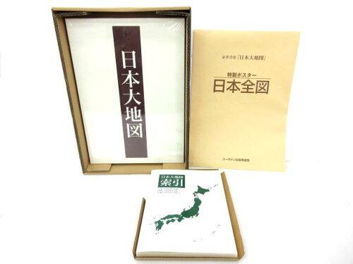 未使用品 U-CAN ユーキャン 最新 日本大地図 2017年4月14日発行 上・中・ 下 全3巻 特製ポスター ...