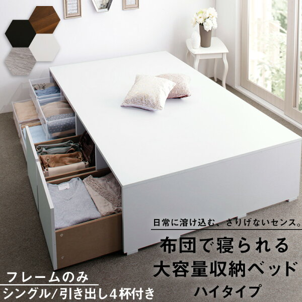 ベッドベッドフレームフィッツ木製収納ベッドコンパクト引き出し付きハイタイプフレームのみシングルベッド